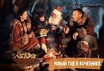 Новый год в этнопарке «Кочевник»!