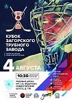 Хоккейный кубок ЗТЗ пройдет в Сергиевом Посаде