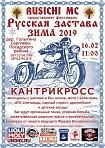 """Мотофестиваль """"Русская застава"""" Зима 2019"""
