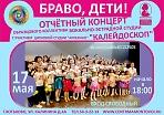 """Отчётный концерт вокально-эстрадной студии """"Калейдоскоп"""" """"Браво дети"""""""