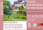 Ежегодный «пленэр на вишнёвке» 2017 пройдет в парке «Покровский»