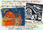 """выставка Артема Киракосова и Нины Кибрик """"Оглядываясь вперед"""""""