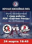 Товарищеский хоккейный матч между командами дивизиона 40+ «Луч» (Сергиев Посад) - «Сталкер» (Москва)