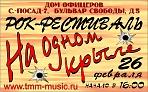 """Рок-фестиваль """"На одном крыле"""""""