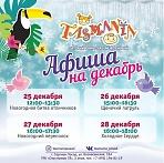 Новогодние развлекательные шоу для детей в «Тасмании»!