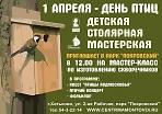 В парке «Покровский» на мастер-класс по изготовлению скворечников.