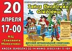 Cпектакль Московского музыкально-драматического театра «Тайна Пиратских Сокровищ»