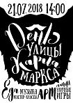 День улицы Карла Маркса