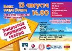 13 августа закрытие пляжного сезона на Лесном озере
