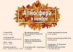 Молодёжный Центр «Атмосфера»