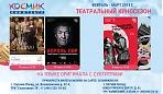 Мировая классика театра и балета на экране кинотеатра в марте