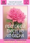 """Мастер-класс """"Ростовой пион из изолона"""""""