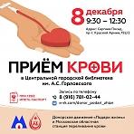 Донорское движение «Подари жизнь» организуют очередной приём крови в г. Сергиев Посад