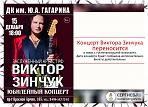 Виктор Зинчук . Внимание !!! КОНЦЕРТ ПЕРЕНОСИТСЯ на 4 января 2019 !!!