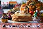 """Широкая Масленица в """"Кочевнике"""""""
