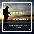 """5 января в городском парке «Скитские пруды» будет проходить рыболовный фестиваль Мормышка""""!"""