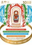 10 августа в городе пройдут Туристический форум «Новый старт Золотому кольцу» и V Международный фестиваль «Русская матрешка»