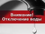 Отключения горячей воды начались в Сергиево-Посадском районе