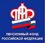 Электронные сервисы ПФР