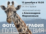 Приглашаем на творческий вечер Александра Маркелова (МАГ)