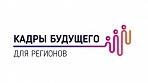 Проект «Кадры будущего для регионов» стартовал в Подмосковье