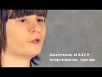Анастасия Мазур: «Общество меняется к лучшему очень медленно»