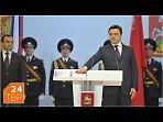 Андрей Воробьёв вступил в должность губернатора Подмосковья