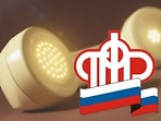 """Телефон """"Горячей линии"""" Пенсионного Управления в г. Сергиев Посад изменился."""