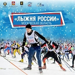 «Лыжня России» прошла в Московской области
