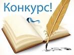 Завершается прием работ на конкурс «Мое родное Подмосковье»