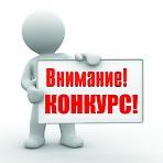 Конкурс от Министерства социального развития Московской области