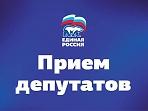 График приёма граждан депутатами «ЕДИНОЙ РОССИИ»