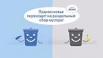 Два бака — новая система обращения с отходами в Московской области
