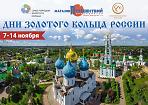 Турмаршрут «Золотое кольцо России» презентовали в Русском географическом обществе