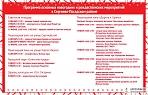 Программа основных новогодних и рождественских мероприятий в Сергиевом Посаде и районе, Фестиваль уличных театров