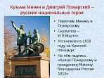 Памятник вождям народного ополчения 1612 года