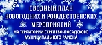 Сводный план новогодних и рождественских мероприятий В Сергиевом Посаде и Сергиево-Посадском районе