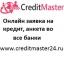 Аватар пользователя kredit33