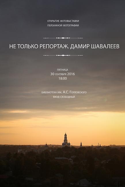 все на выставку 8)