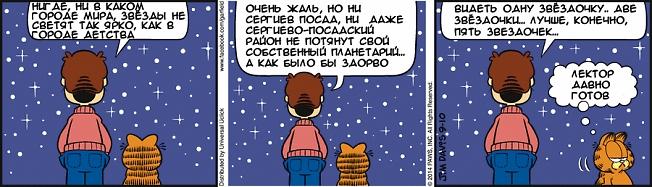 Про планетарий..