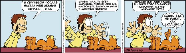 В Сергиевом Посаде дефицит тепла..