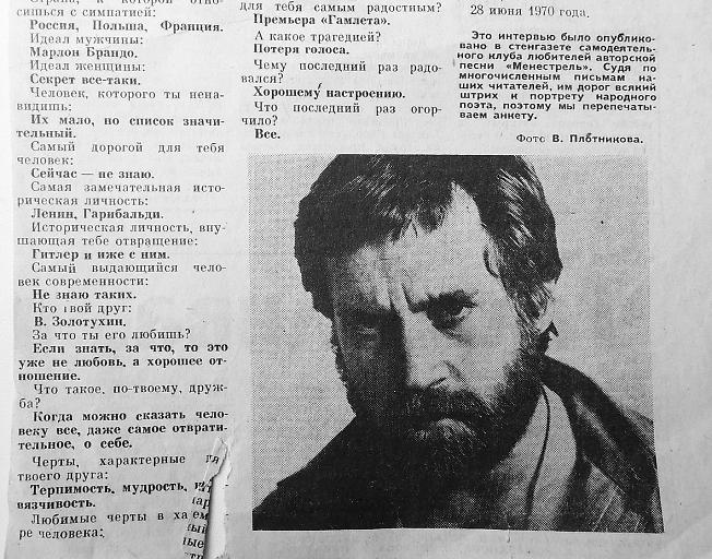 Памяти Владимира Высоцкого 2