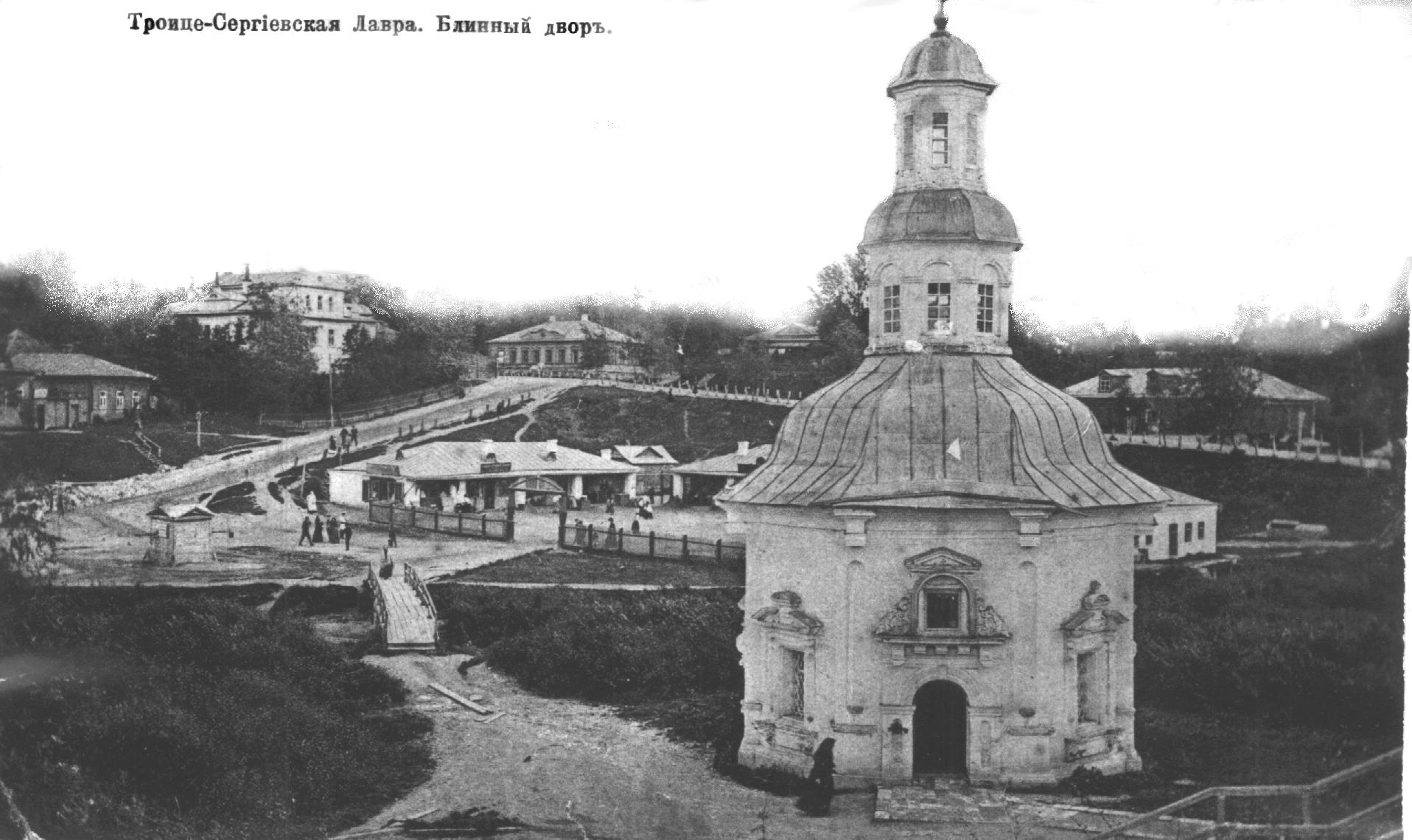 Фото старого сергиев посад 6