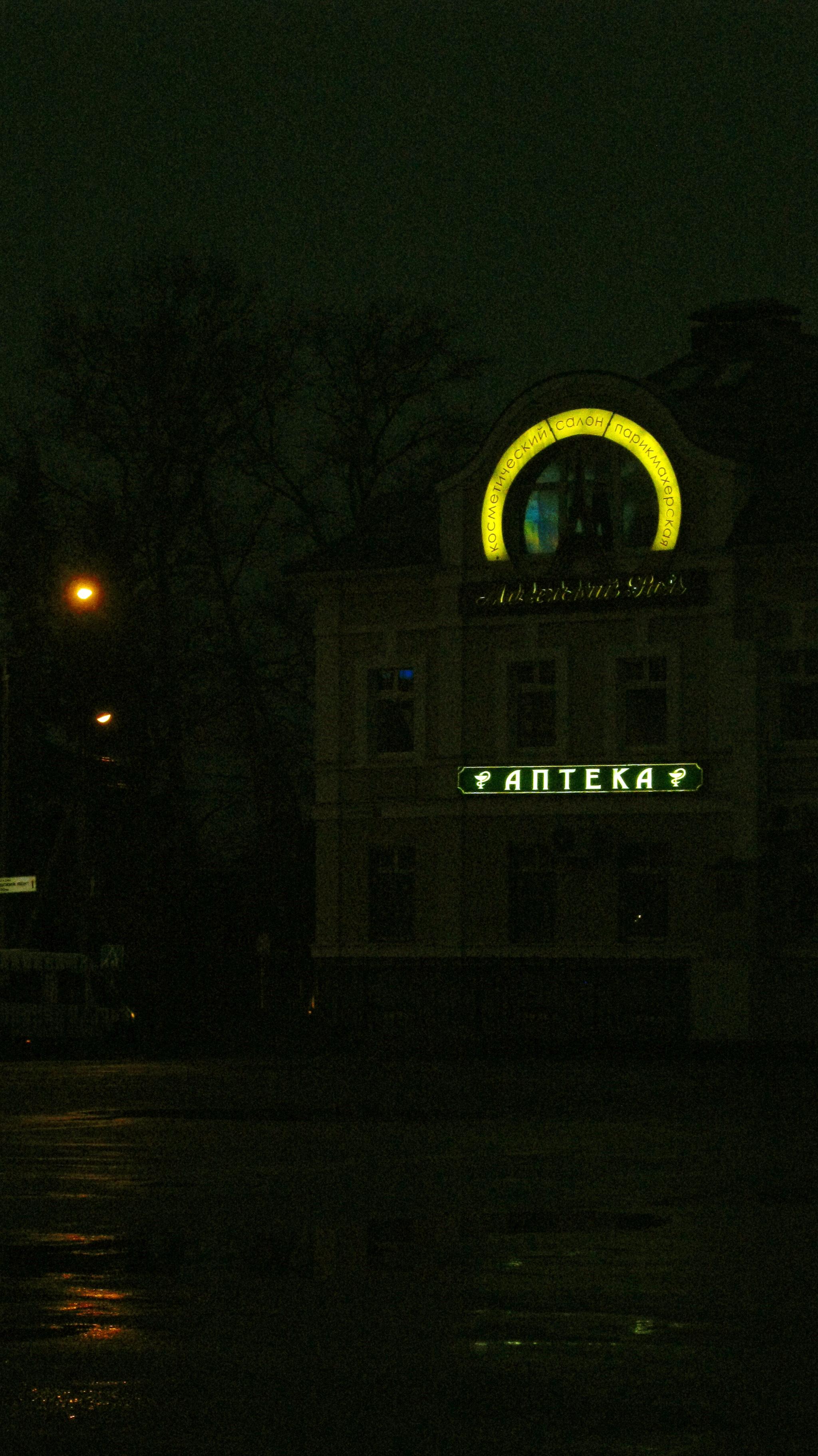 Улица фонарь аптека 19 фотография