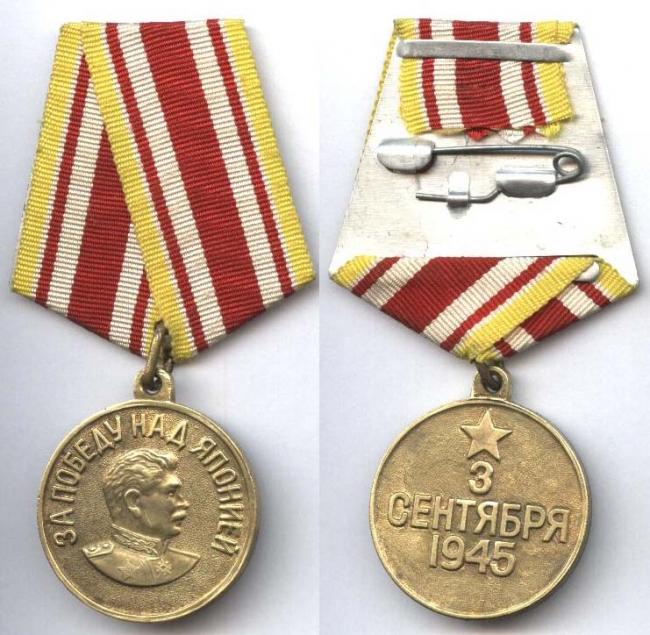 В СССР объявлен День победы над Японией (1945)