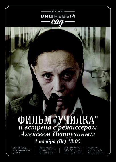 «Фильмы Алексей Петрухин» — 2015