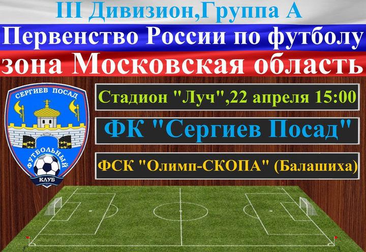 4 октября в первенстве россии по футболу среди команд лфк (группа а, зона московская область) был сыгран один матч