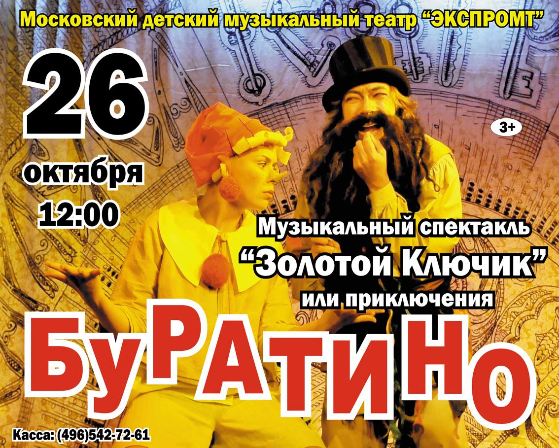 Афиша к спектаклю золотой ключик афиша на февраль театр вахтангова 2017