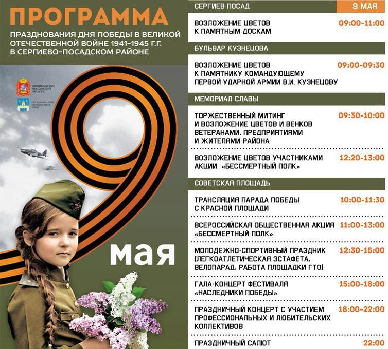 Программа на 9 мая сергиев посад
