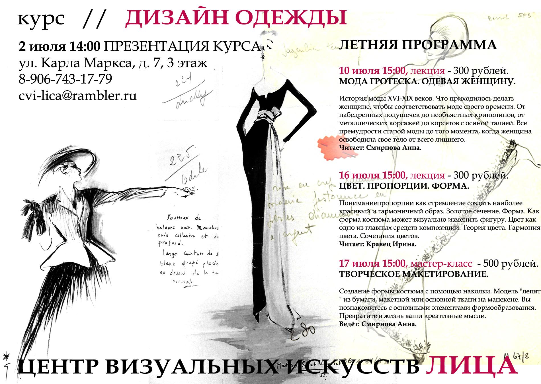 Презентации по дизайну одежды